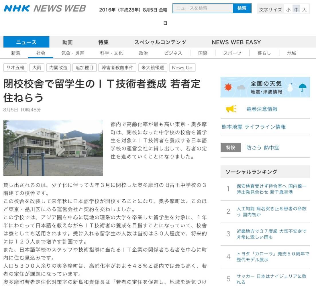 NHK記事
