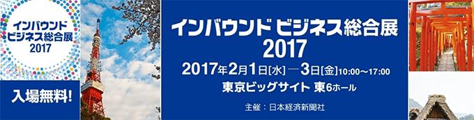 インバウンドビジネス総合展