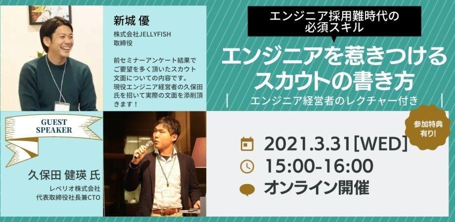(日本語) 【第二弾】エンジニア採用必勝方法‼〜エンジニアを惹きつけるスカウトメールの書き方を伝授〜3月31日(水) 15:00~16:00 オンラインで開催